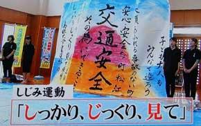島根県松江署が事故防止の「しじみ運動」を推進