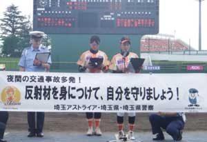 埼玉県警が女子プロ野球チームと交通事故防止キャンペーン