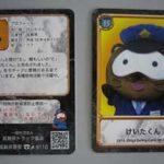 滋賀県警で「カードでガード大作戦」を開始