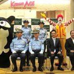 愛知県警がマクドナルドと運転免許返納者の優遇措置を開始