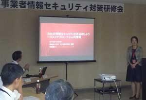 愛知県警で中小事業者ホームページ脆弱性の診断を開始