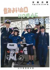 山口県警が「交通白書」を発行