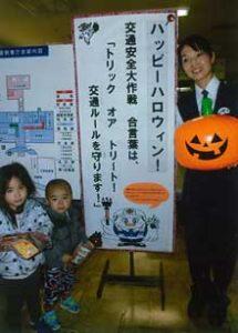 埼玉県浦和西署で「ハッピーハロウィン!交通安全大作戦」を展開