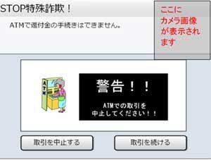 愛知県警が詐欺防止機能付きのATMデモ実施