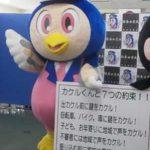 鹿児島県奄美署マスコット「カケルくん」が誕生