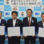 愛知県江南署が3市町と「安全で安心なまちづくりに関する協定」締結
