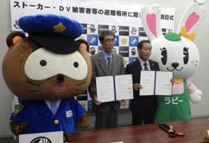 滋賀県警と不動産協会とでストーカー・DV被害者の避難場所確保協定