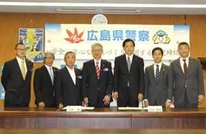 広島県警が県石油商業組合と安全・安心なまちづくり協定結ぶ