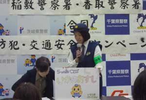 茨城県稲敷署と千葉県香取署が合同で地域安全キャンペーン