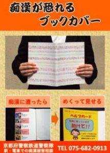 京都府警鉄警隊が痴漢防止ブックカバーの啓発ポスター作製