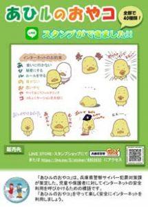 兵庫県警でサイバー犯罪被害の防止呼び掛ける「LINEスタンプ」販売開始