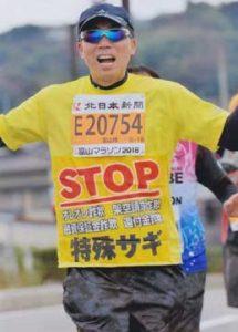 富山県警の福田生安部長がマラソン大会出場で広告塔