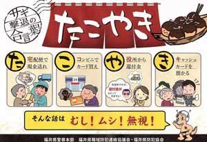 福井県警が特殊詐欺撲滅へ「た・こ・や・き」を呼び掛け