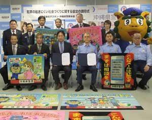 沖縄県警とダスキンが犯罪の起きにくい社会づくり協定結ぶ