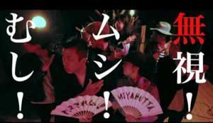 福井県警詐欺防止ソングのミュージックビデオが完成