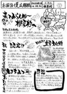 宮崎県警察学校でお国自慢の広報紙コンテスト
