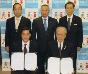 兵庫県警が宅建取引業者とマンションの安全・安心協定結ぶ
