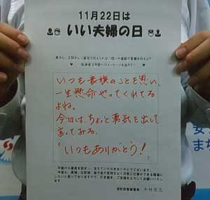 「いい夫婦の日」にあわせ埼玉県浦和西署員が配偶者に感謝のメッセージ