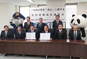 静岡県警で損保ジャパンと地域の安全・安心協定を締結