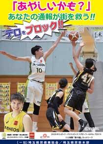 埼玉県警が女子バスケット・渡嘉敷来夢選手のテロ防止ポスター作製