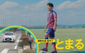 岡山県警で地元プロサッカー選手起用した交通安全動画を配信