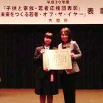 滋賀県警で推進する虐待防止のオレンジリボンS'特派員が大臣表彰を受賞
