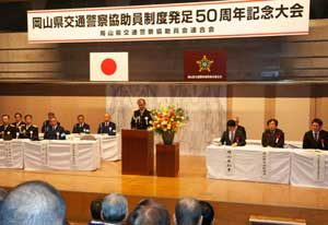 岡山県警で交通警察協助員制度発足50周年記念大会開く