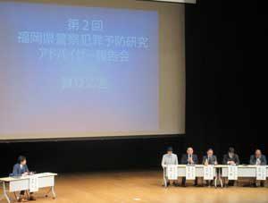 福岡県警が犯罪予防研究アドバイザーの報告会開く