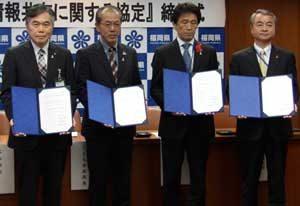 福岡県警と児童相談所で虐待事案の情報共有協定結ぶ