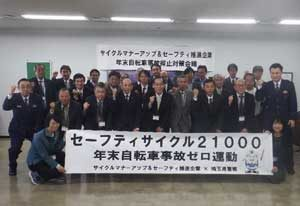 埼玉県警で年末自転車事故抑止対策の会議を開催