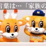 奈良県警で「ユーチューバーポリス」の動画を配信