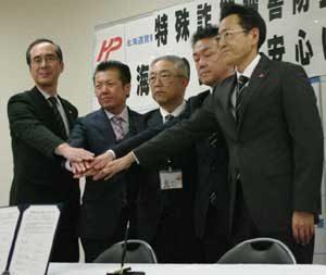 北海道警が大手コンビニ4社と詐欺被害防止の共同宣言