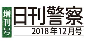 nikkankeisatsu_z12