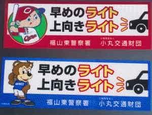 広島県福山東署で「カープ坊や」「サンチェくん」の啓発ステッカーを製作