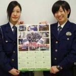 京都府東山署が「2019年版ポスターカレンダー」を作製