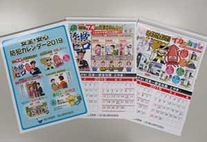 富山県警が「安全・安心防犯カレンダー2019」を製作