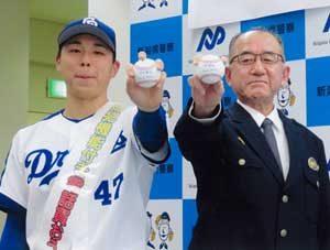 新潟県警がご当地ヒーローとプロ野球選手を特殊詐欺撲滅大使に任命