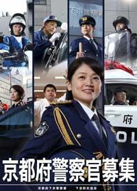 京都府下京署オリジナルの採用勧奨ポスターを作製