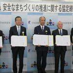 茨城県警が自動車運送関係4団体と防犯協定結ぶ