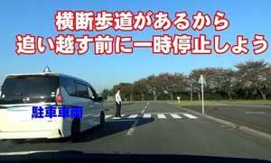 埼玉県警が事故防止動画をYouTubeで公開