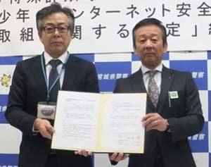 宮城県警が携帯電話販売代理店運営会社と詐欺防止・ネット安全利用の協定結ぶ