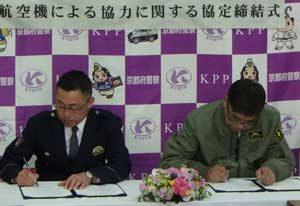 京都府京丹後署ではドローンスクールと行方不明者捜索の協力協定