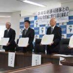 静岡県警が経済4団体と詐欺撲滅の協定