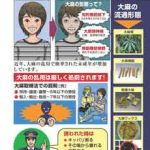 大阪府警が少年の大麻乱用防止の啓発ポスター製作
