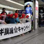 神奈川県警が豆をまいて詐欺被害防止のキャンペーン