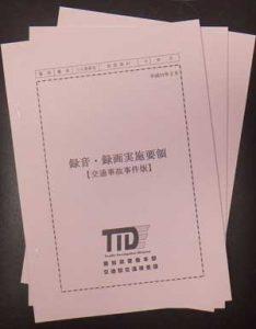 愛知県警で交通事故事件の執務資料「録音・録画実施要領」を作成