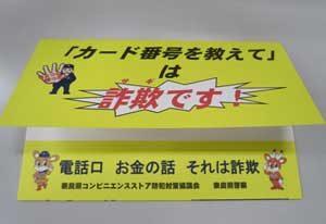 奈良県警が詐欺被害に注意呼び掛ける電子マネー販売用封筒を作製