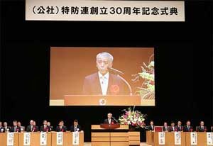 警視庁特防連の創立30周年記念式典開く