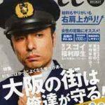 大阪府警が平成31年度の採用ポスターを製作