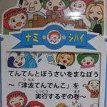 静岡県警が小学生児童向けの津波避難広報紙芝居を制作